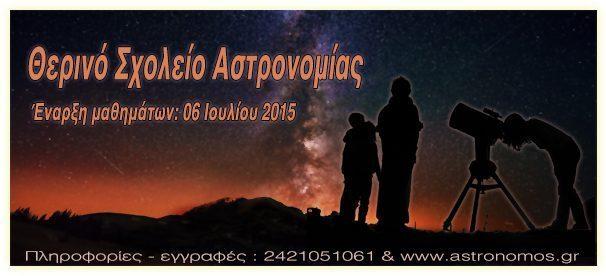 Θερινό Σχολείο Αστρονομίας – Ιούλιος 2015