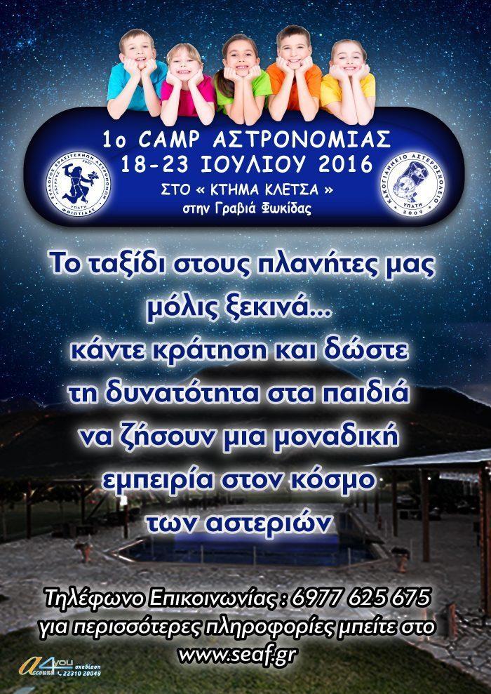 FYLLADIO-1o-CAMP-ASTRONOMIAS-BACK