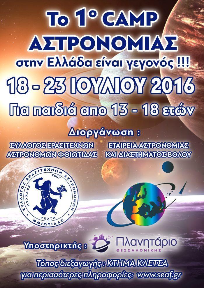 FYLLADIO-1o-CAMP-ASTRONOMIAS-FRONT